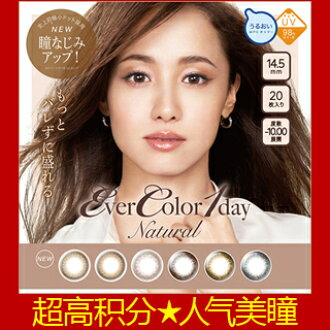 EverColor1day Natural 1盒20片装 泽尻绘里香代言