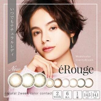 【新色上架】eRouge 双周抛  2week 6片装  有度数 无度数 自然系,温柔的双眸
