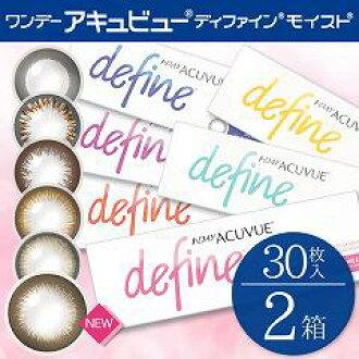 1DAY_ACUVUE_define_moist_30片装x2盒/日抛_(度数可选)美瞳