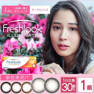 【30片装】Alcon fresh look dailies 无·有度数 美瞳 日抛