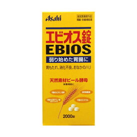 【送料無料】エビオス錠 2000錠 | Asahi朝日啤酒酵母EBIOS调节胃肠补充营养 2000粒