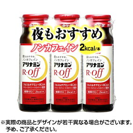 【送料無料】アリナミンR オフ 50ml*3本入【武田薬品】【医薬部外品】 栄養ドリンク