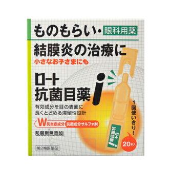 乐敦Rohto抗菌眼药水i 一次性 20支装 双重消炎 结膜炎 【第2类药物】