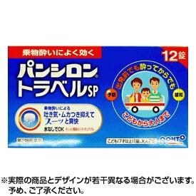 【ポイント5倍】【第2類医薬品】パンシロントラベル 12錠 酔い止め 薬