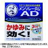 Mentholatum AD cream m 145 g Auman Xiu Thunder Atsushi Charmaine Thunder Atsushi