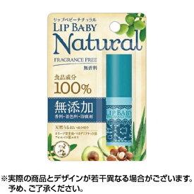 【ネコポス専用】メンソレータム リップベビー ナチュラル 無香料 (1本) リップベビー リップクリーム リップ