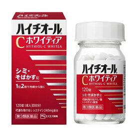 【クーポン配布中】【第3類医薬品】ハイチオールCホワイティア 120錠 シミ 薬 シミ消し シミ取り、体の内側からシミを治す HYTHIOL-C WHITEA SS制药