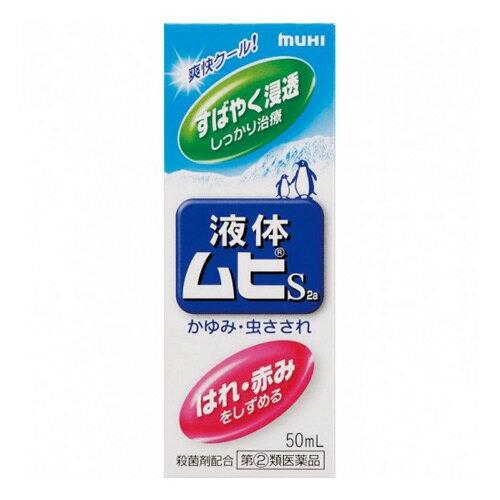 【第(2)類医薬品】液体ムヒS 50ml 模范堂 无比滴