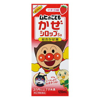池田模范堂  面包超人感冒药 120ml 草莓味道