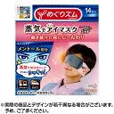 7 eyemask kibun14