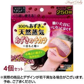 【4個+送料無料】あずきのチカラ 目もと用 アイマスク 豆 桐灰 蒸汽 眼罩 250回 アイマスク あずき 紅豆 eye mask red bean 目 温める 冷え 冷え症