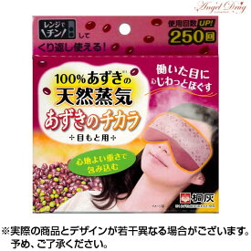 あずきのチカラ 目もと用 蒸気アイマスク 桐灰 天然 豆 蒸汽 眼罩 250回 あずき 紅豆 eye mask red bean 目 温める 冷え 冷え症