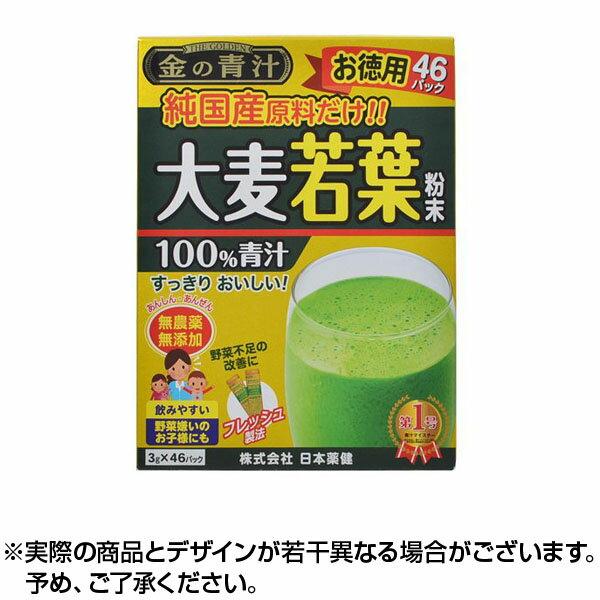 【送料無料】金の青汁 金の青汁 純国産大麦若葉 46包 日本薬健 ヘルスケア 青汁 国産 青汁 お試し