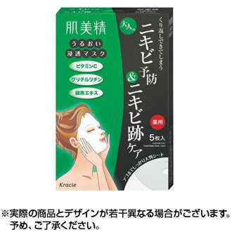 Skin beauty spirit skin beauty spirit moisture penetration mask Akune five pieces Kracie Home Products sale health care