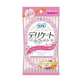 ソフィ デリケートウェットシート フレッシュフローラルの香り (12枚) デリケートゾーン 生理用品