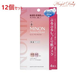 ミノンアミノモイスト plumply moist skin mask 12 set Japan side film