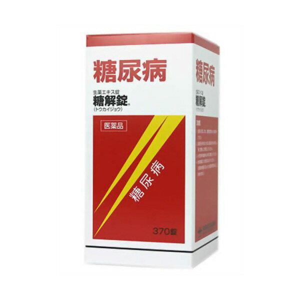 【第2類医薬品】糖解錠 370錠【送料無料】