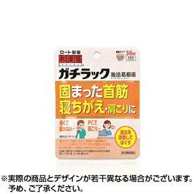【第2類医薬品】和漢箋 ガチラック 36錠