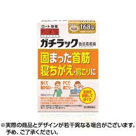 【第2類医薬品】和漢箋 ガチラック 168錠 腰痛 薬