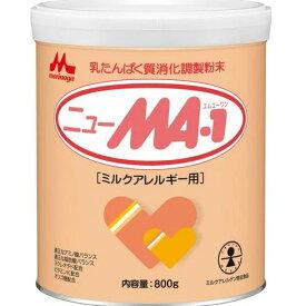 森永ニューMA-1 (800g) 大缶 粉ミルク ※医師の指示によりお使いください