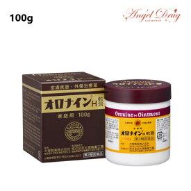 【第2類医薬品】オロナインH軟膏 (100g) 娥羅納英 皮膚薬 傷口 皮膚 ointment skin medicine オロナイン