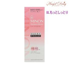 ★ポイント2倍★【当日発送】Minon ミノン アミノモイスト チャージローション2 もっとしっとり 化粧水 | 乾燥敏感肌 乾燥肌