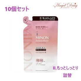 【10個+送料無料】Minon ミノン アミノモイスト チャージローションII もっとしっとり【詰替】130ml| 化粧水 敏感肌 乾燥肌 ローション