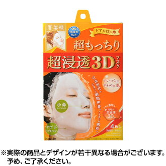 Skin beauty cumshots Super penetration 3D mask more than I dust Japan face film