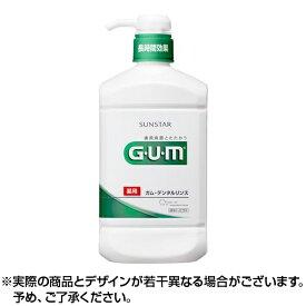 【送料無料】GUM(ガム) 薬用 デンタルリンス レギュラータイプ 960ml オーラルケア 液体ハミガキ gum 液体歯磨き 液体はみがき