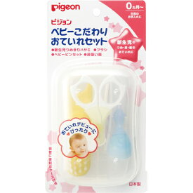 【スーパーSALEクーポン配布中】ピジョン ベビーこだわりおていれセット 贝亲 出産祝い 女の子 出産祝い 男の子 出産祝い 二人目 pigeon