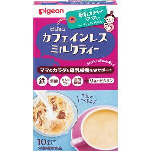【送料無料】粉末飲料 カフェインレスミルクティー 贝&#20146 出産祝い 女の子 出産祝い 男の子 出産祝い 二人目 pigeon