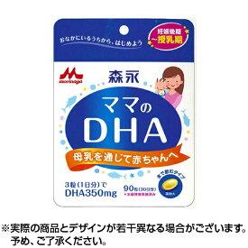 ★ポイント5倍★【ネコポス送料無料】森永 ママのDHA (90粒) DHA ママ 妊娠中 妊娠サプリ