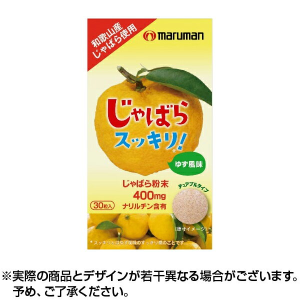 【送料無料】じゃばらスッキリタブレット 30粒入 マルマン  花粉症