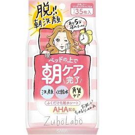 【送料無料】ズボラボ朝用ふき取り化粧水シート