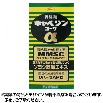 日本乐天_Cabagin_100_片日本兴和有趣日本胃肠制药
