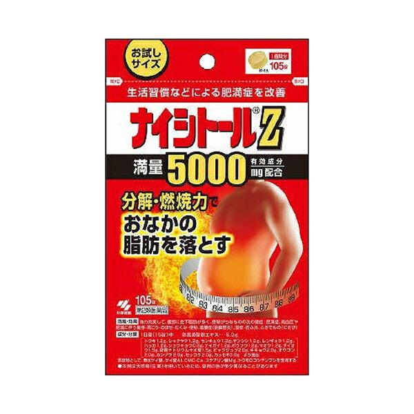 【送料無料】【第2類医薬品】ナイシトールZ 105錠