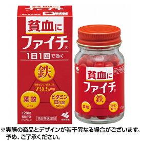 【第2類医薬品】ファイチ 120錠 貧血【送料無料】