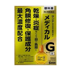 【第2類医薬品】【ネコポス専用】【送料無料】サンテメディカルガードEX12ml