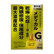 【第2類医薬品】サンテメディカルガードEX12ml日本眼药水日本眼藥水眼药水参天