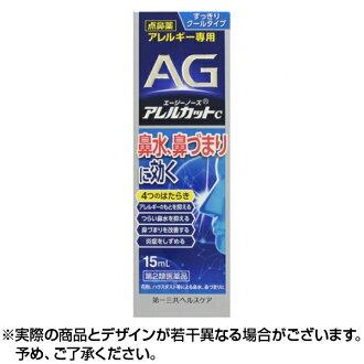 鼻宁喷雾 鼻炎喷剂 缓解鼻塞 通鼻水鼻敏感 喷雾 一三共 AG 清凉C型鼻炎通鼻水剂 15ml