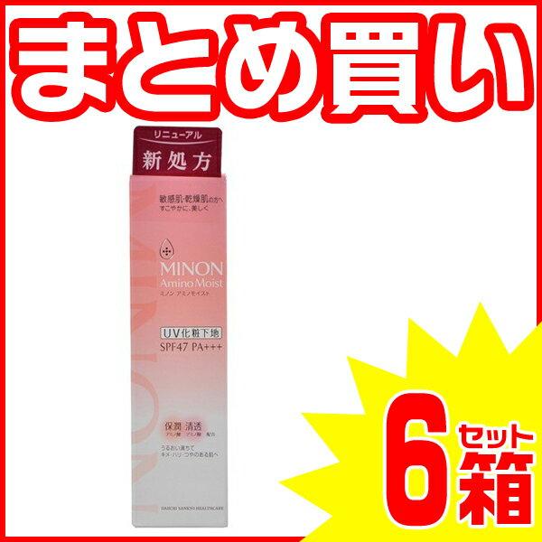 【敏感肌・乾燥肌】ミノン アミノモイスト ブライトアップベースUV 6本セット