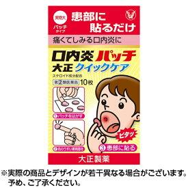 【第(2)類医薬品】【ネコポス専用】口内炎パッチ 大正クイックケア 10枚