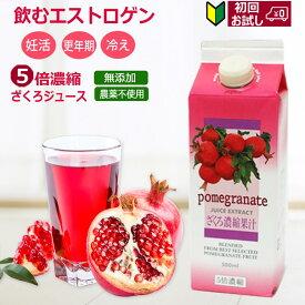 ◆初回の方限定◆お試し送料無料◆イラン産ざくろ濃縮果汁。無添加・農薬不使用・無着色の5倍濃縮ざくろジュース