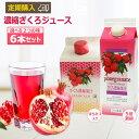 【定期購入】◆エストロゲンが15倍!!◆濃縮ざくろジュース6本セット5倍濃縮・はちみつ入り選べます。ザクロジュースの…