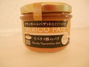 【輸入FOOD】スペイン産 イベリコ豚のパテ 内容量120g 賞味期限2023.10.14