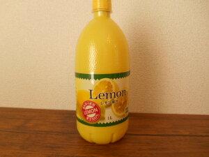 【輸入FOOD】レモン果汁 LEMON 果汁100% 内容量:1L お徳用 業務用
