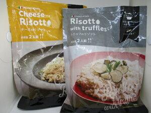 【輸入FOOD】イタリア産 トリュフのリゾット、チーズのリゾット 2個セット 1袋2人前 賞味期限:2022.01.01 内容量:175g
