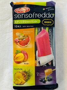【輸入FOOD】sensofreddo スティックシャーベット 10本入り 4種類 ブラッドオレンジ&ジンジャー、マンゴー、パインアップル、ブルーベリー&ハニー おやつ 夏