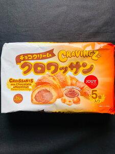 【輸入FOOD】チョコクリームクロワッサン 5個入り Croissant Chocolate 菓子パン