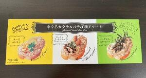 【輸入FOOD】まぐろカクテルパテ3種アソート